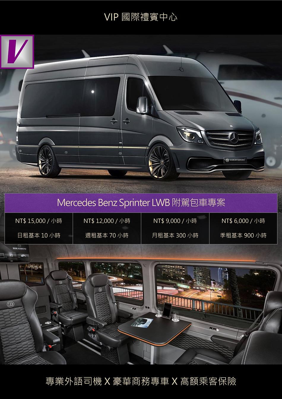 VIP國際禮賓中心 MERCEDES BENZ SPRINTER LWB 附駕包車專案 DM.png