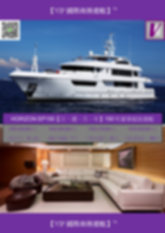 VIP國際商務遊艇 HORIZON YACHT EP150 DM.png