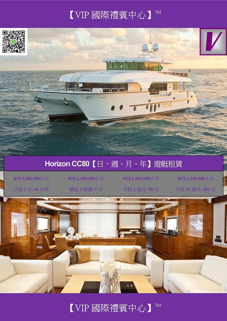 VIP國際禮賓中心 HORIZON CC80 DM.png