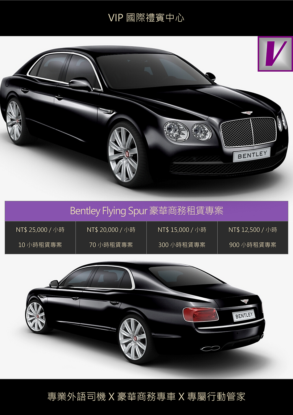 VIP國際禮賓中心 BENTLEY FLYING SPUR BLACK 豪華商務租賃專案 DM.png