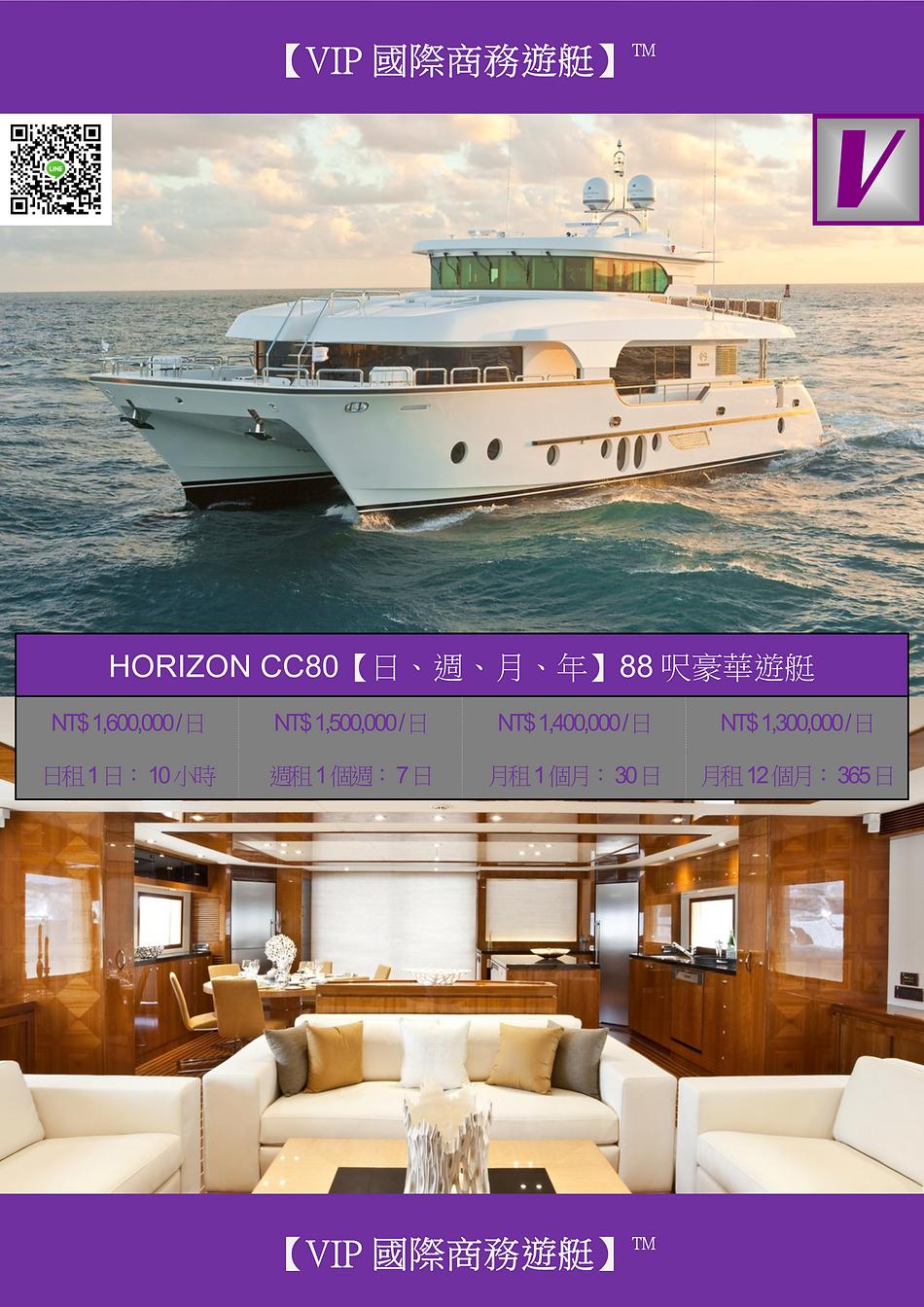 VIP國際商務遊艇 HORIZON YACHT CC80 DM.png