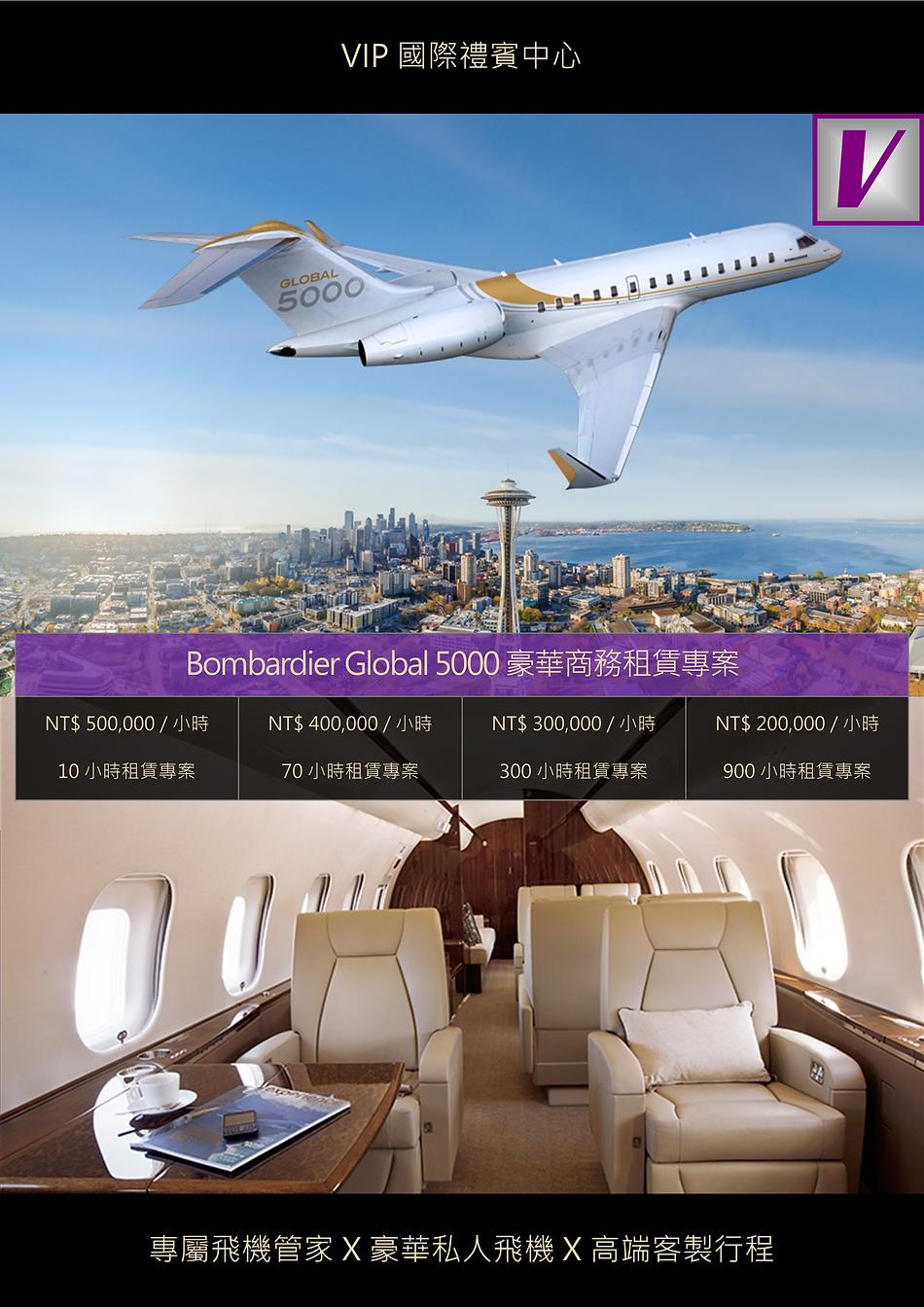 VIP國際禮賓中心 BOMBARDIER GLOBAL 5000 豪華商務租賃專案 DM.png