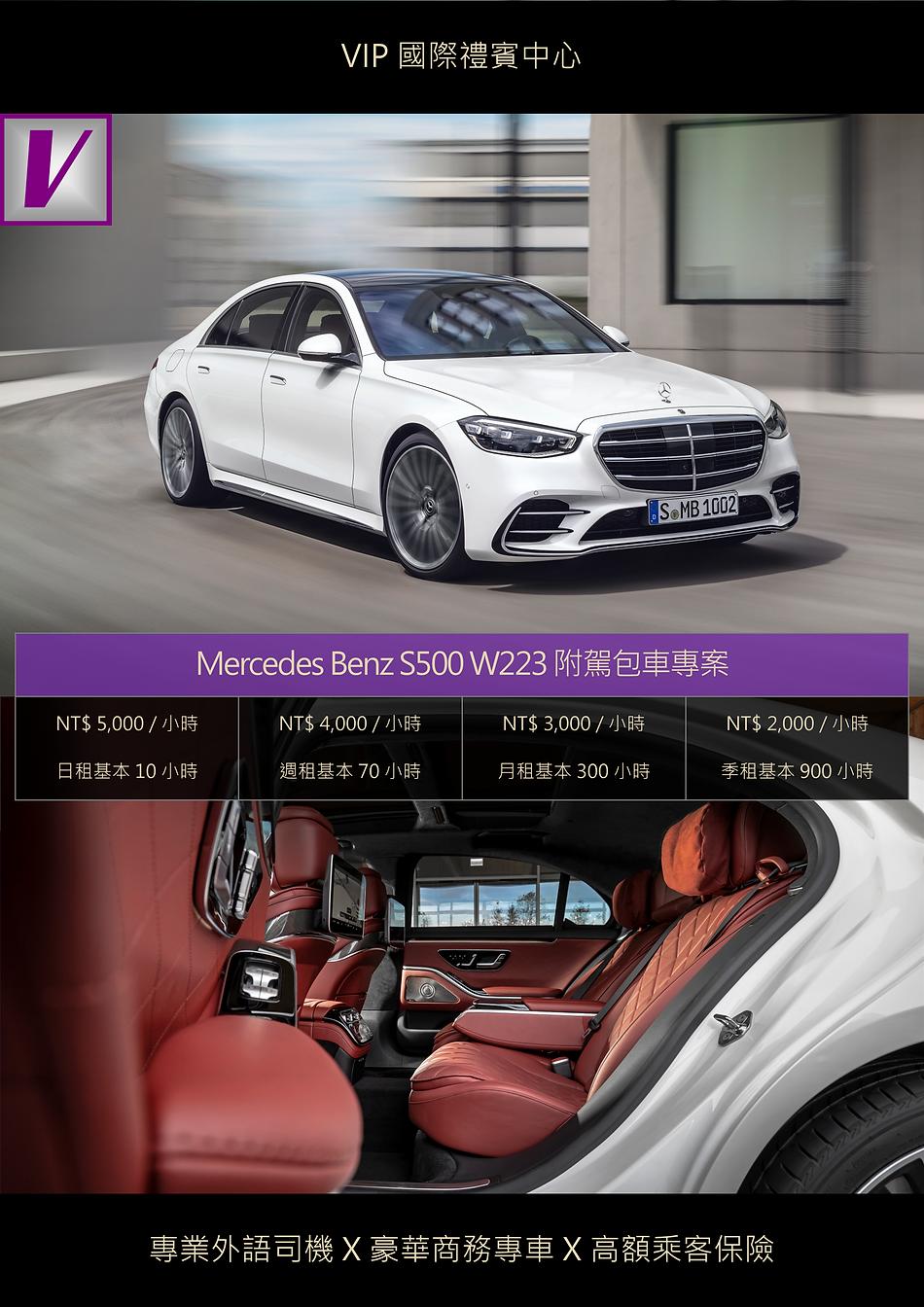 VIP國際禮賓中心 MERCEDES BENZ S500 W223 附駕包車專案 DM.png