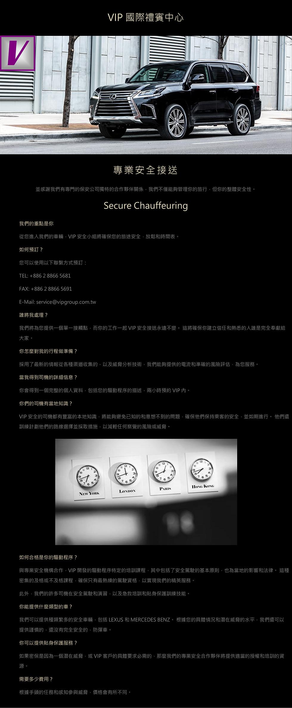 VIP國際禮賓中心 專業安全接送.png