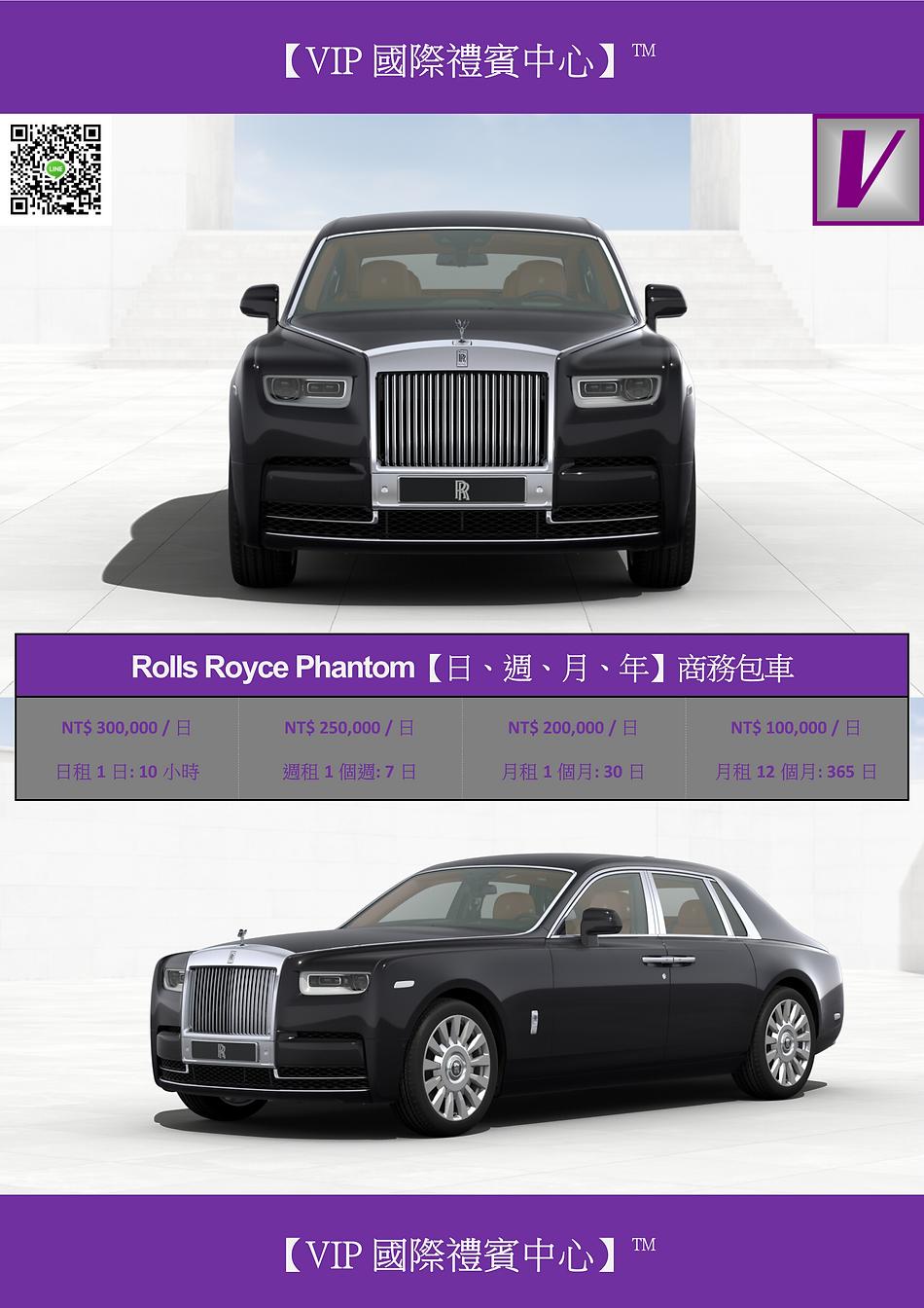 VIP國際禮賓中心 ROLLS ROYCE PHANTOM 臺北市區接送包車