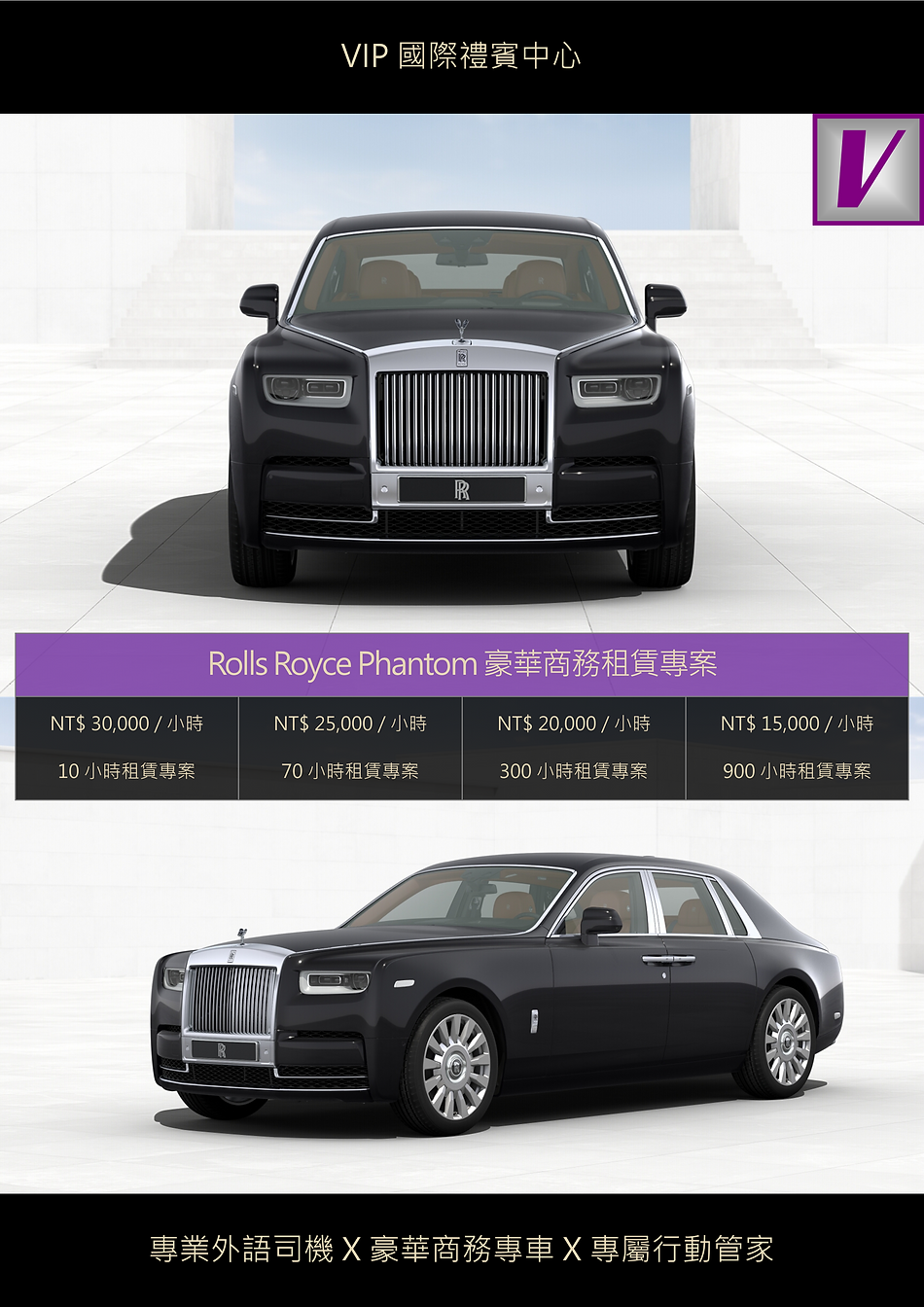 VIP國際禮賓中心 ROLLS ROYCE PHANTOM BLACK 豪華商務租賃專案 DM.png