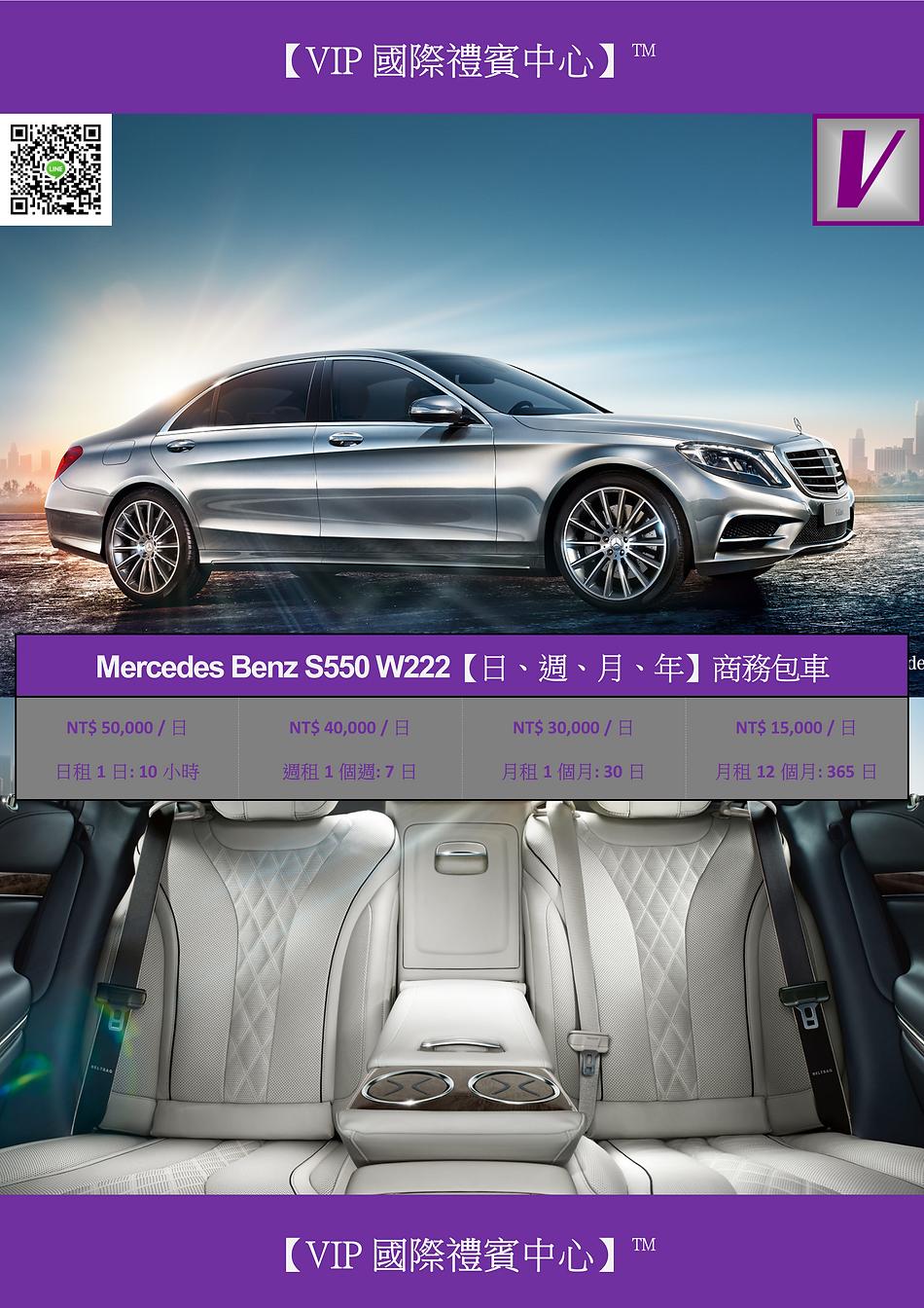 VIP國際禮賓中心 MERCEDES BENZ S550 W222 臺北市區接送包車