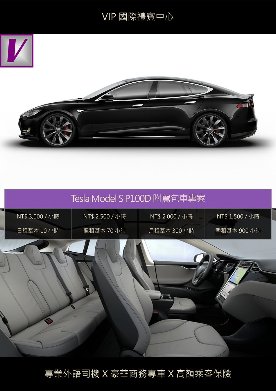 VIP國際禮賓中心 TESLA MODEL S P100D BLACK 附駕包車專案 DM.png