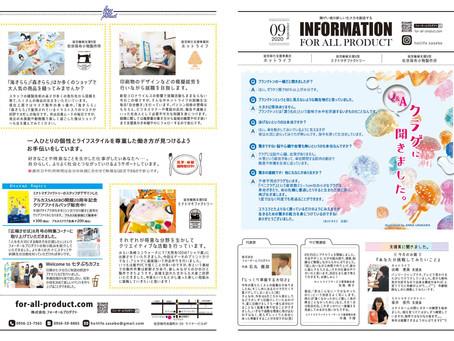 ニュースレター9月号発行【佐世保の就労支援事業所 (移行とB型)