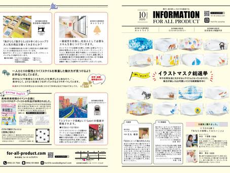 ニュースレター10月号発行【佐世保の就労支援事業所 (移行とB型)
