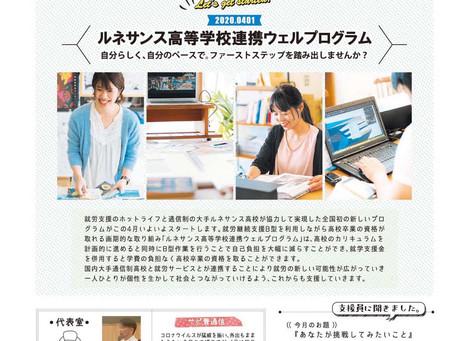 4月ニュースレター発行♪【佐世保の就労支援事業所(移行とB型)】