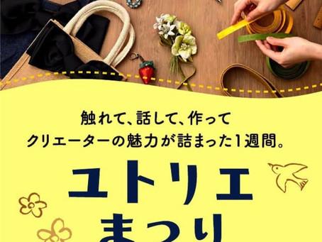 博多阪急 ユトリエまつりに参加してます☆【佐世保 就労支援 福祉】