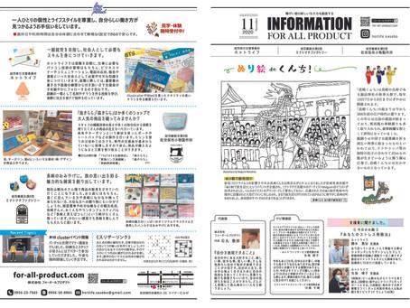 ニュースレター11月号発行【佐世保の就労支援事業所 (移行とB型)