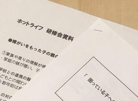 社内研修2月18日(月)