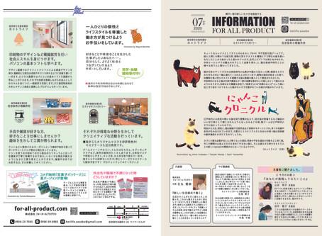 ニュースレター7月号発行♪【佐世保の就労支援事業所(移行とB型)】
