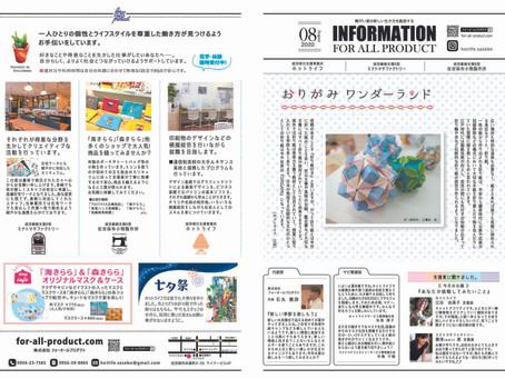 ニュースレター8月号発行【佐世保の就労支援事業所(移行とB型)