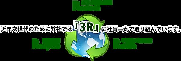 一般廃棄物中間処理業務