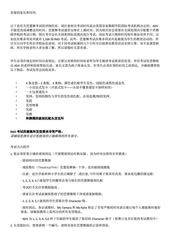 Ballet exam notice in Chinese.jpg