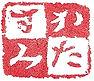 かたすみ篆刻.jpg