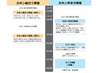 『カホン祭』タイムスケジュール公開!!
