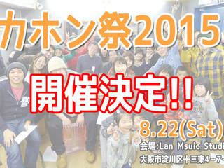 カホン祭2015 開催決定!!