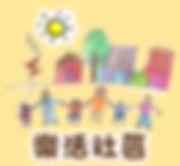 樂活社區P.jpg