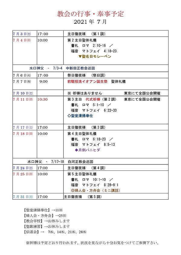 2021uly 日本語_page-0001.jpg