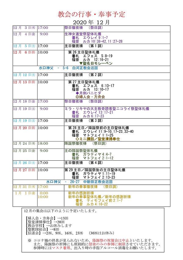 2020december 日本語_page-0001.jpg