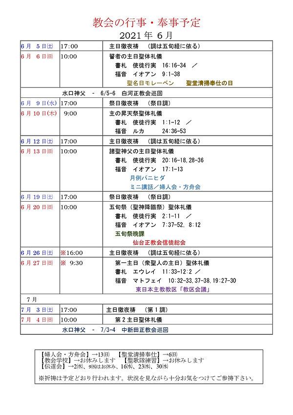 2021june 日本語_page-0001.jpg