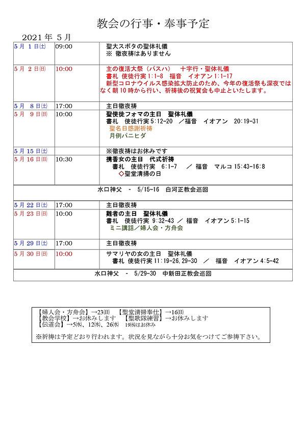 2021May日本語_page-0001.jpg