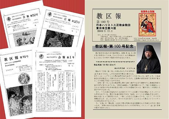 東日本主教々区教区報 第100号発刊