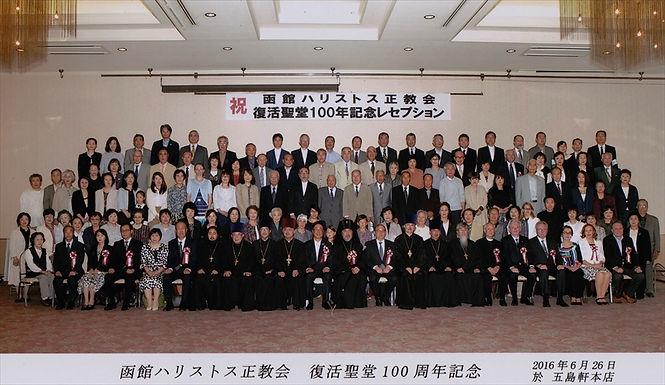 函館復活聖堂建立100年記念行事