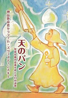 天のパン表紙 (2).jpg