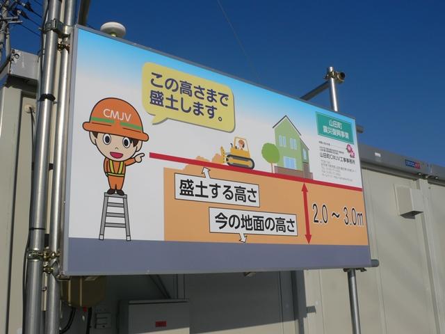 山田町中心部の盛り土工事案内