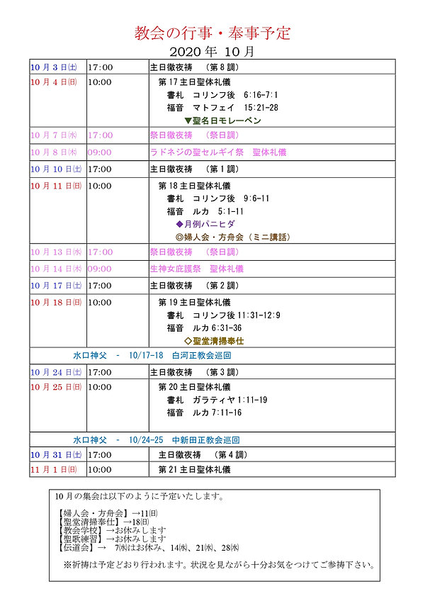 2020october 日本語_page-0001.jpg