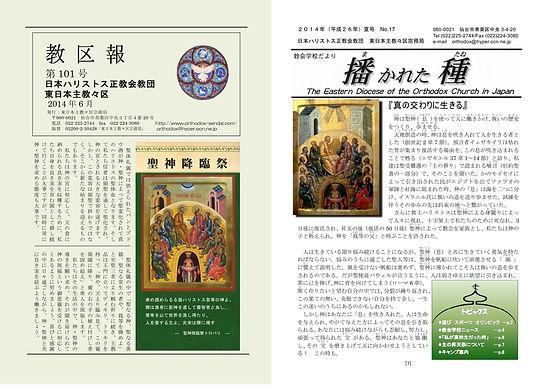 2014夏号教区報と教会学校だより発行