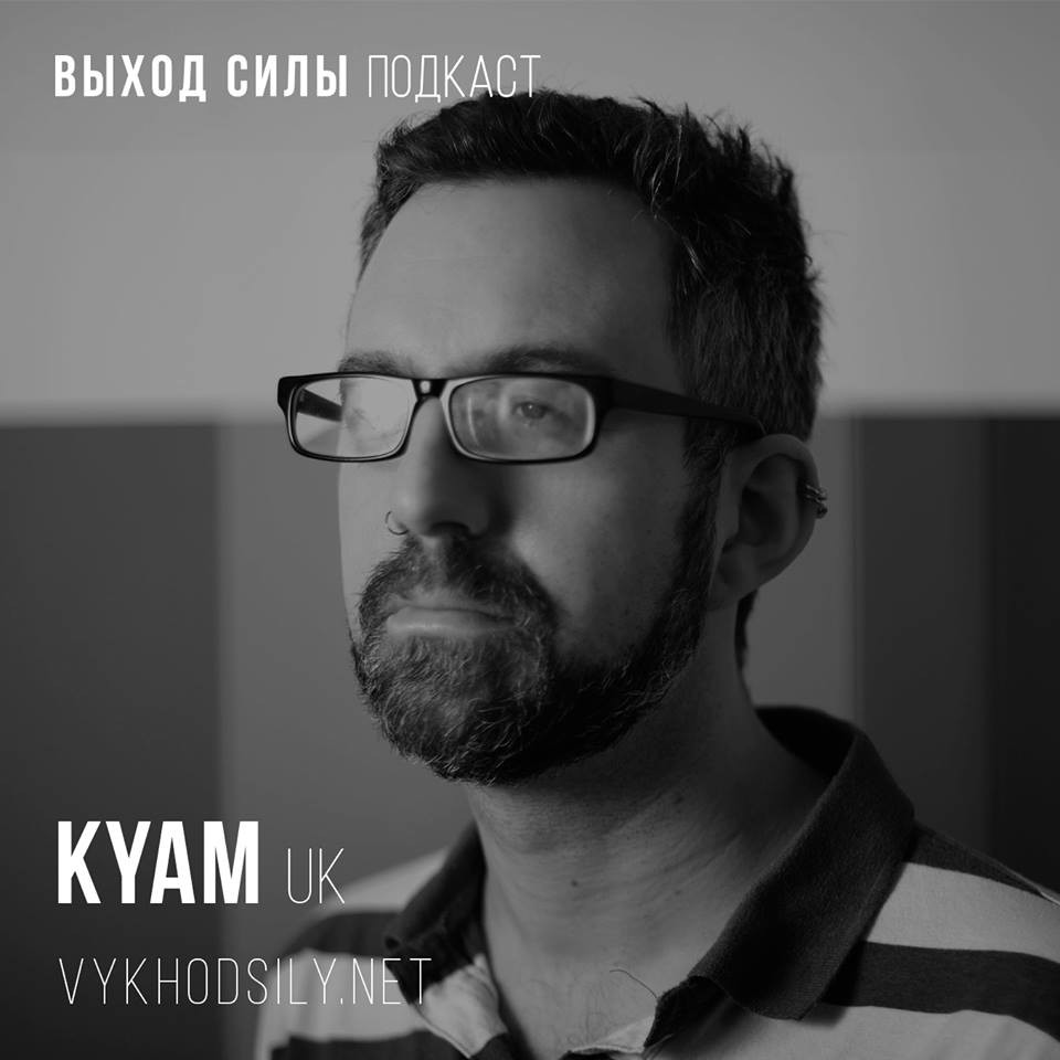 Vykhod Sily Podcast - Kyam Guest Mix