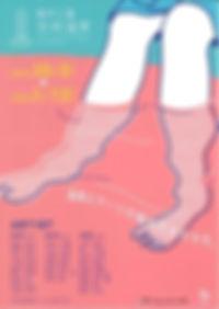 美作芸術温度のポスター.jpg