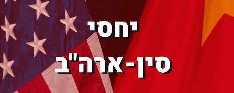 """יחסי סין-ארה""""ב"""