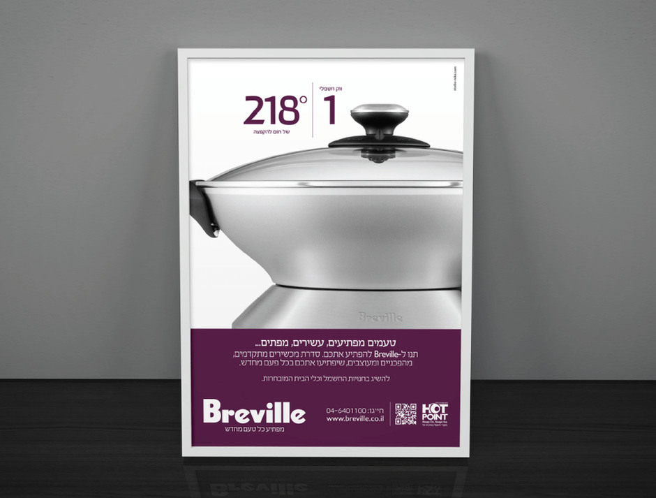 breville-17.png