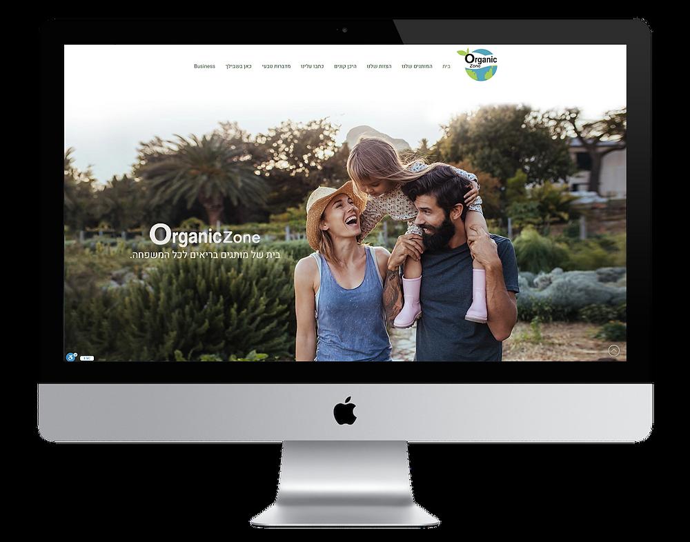 אתר Wix קטלוגי לחברת אורגניקזון - בית של מותגים בריאים לכל המשפחה.