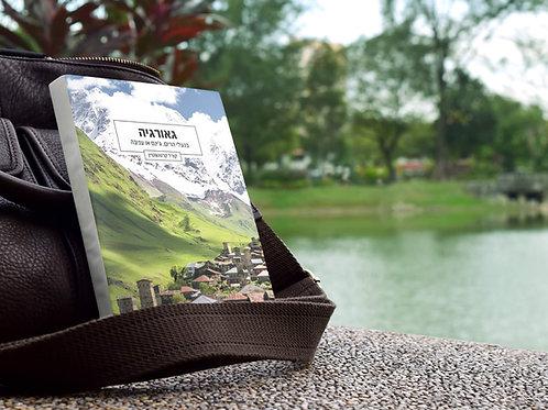 גאורגיה - בנעלי הרים, ג׳ינס או עניבה - מהדורה 3