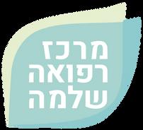 לוגו מרכז רפואה שלמה