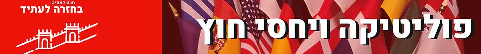 Banner - Politics.png