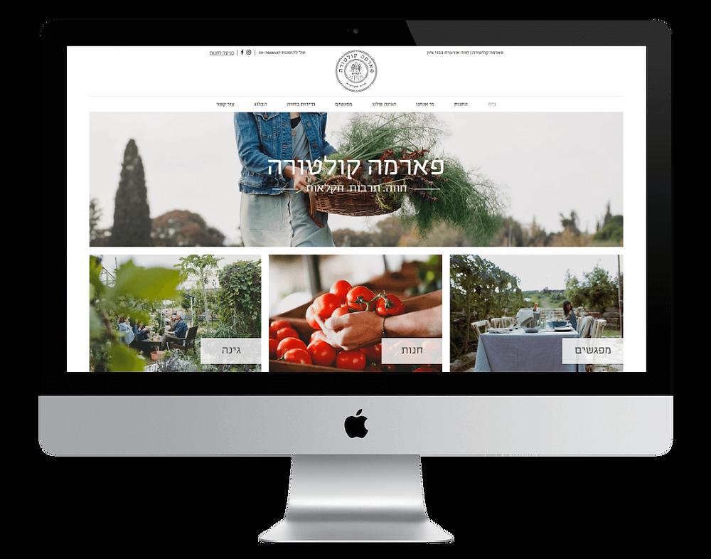 אתר חדש לפארמה קולטורה