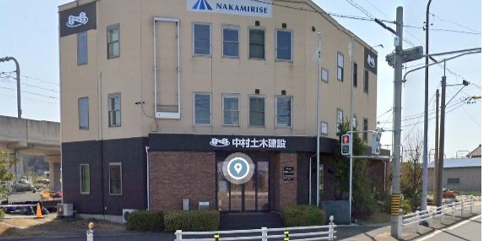 中村土木建設さん見学会(変更)