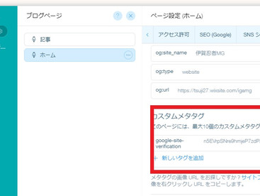 Wixの無料サイトのグーグルサーチコンソールの登録方法