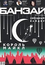 Банзай Волгоград Август Сентябрь 2018