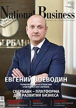 National Business Волгоград Август сентябрь 2018