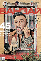 Банзай_апрель-май_2018-1.png